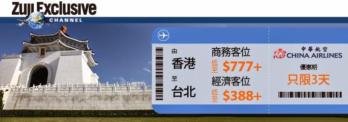 Zuji已搶先開賣華航「Lucky 7」,香港台北經濟艙$420起(連稅$999)