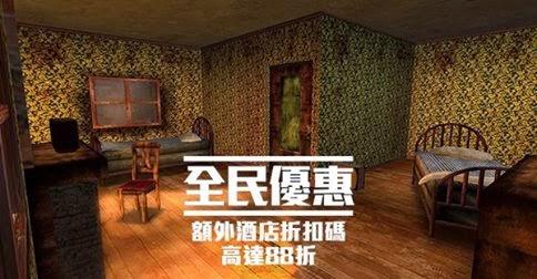 Zuji 訂酒店88優惠碼discount code, 只限今日使用(10月29日)。