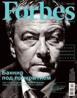 Forbes №4 (апрель 2015)