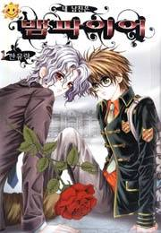 Manga Boyfriend is a Vampire Bahasa Indonesia Online