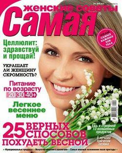 Самая №5 (май 2014)