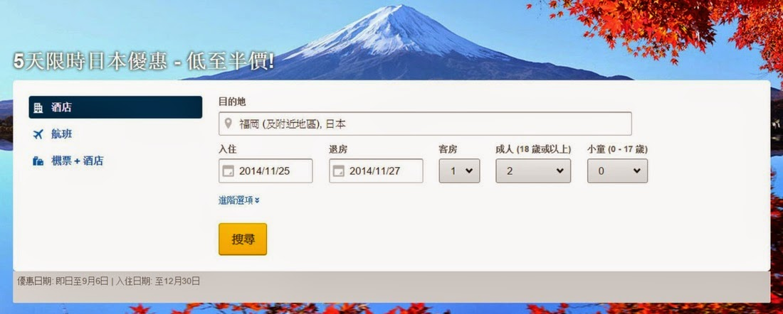 Expedia日本酒店優惠,限時5日,12月30日前入住!