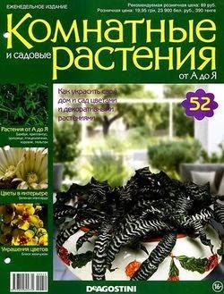 Комнатные и садовые растения от А до Я №52 2015
