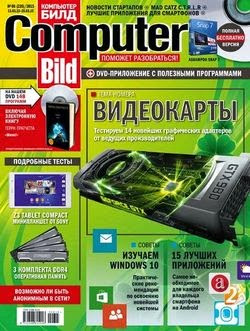 Computer Bild №6 (март 2015)