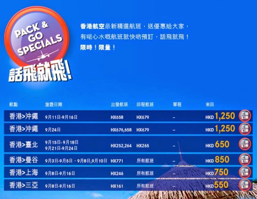 HK Airlines港航逢星期三「話飛就飛」,今晚12點(8月26日)開賣。