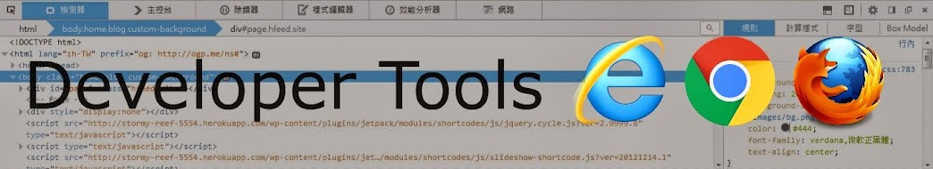 瀏覽器的Developer Tools thumbnail