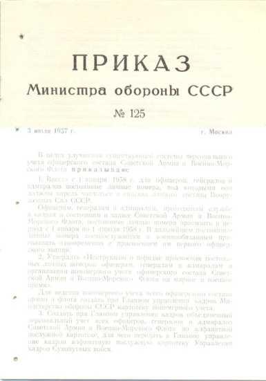 rosyjski-niesmiertelnik-wz1957