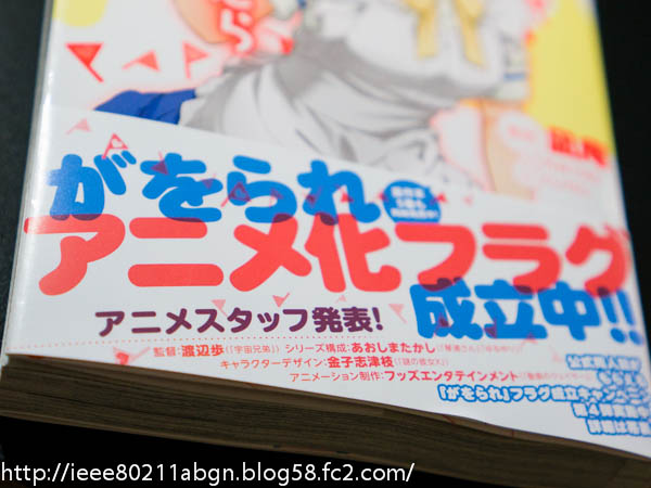 130331gaworare_animestaff-1.jpg