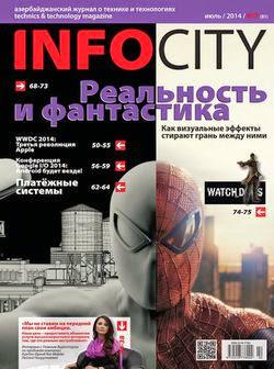 InfoCity №7 (июль 2014)