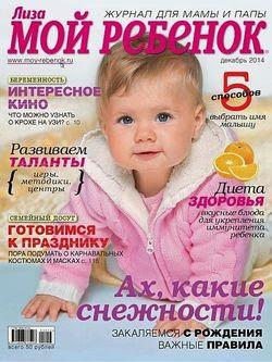 Мой ребенок №12 (декабрь 2014)