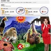 AirAsiaGo $0機票 沙巴