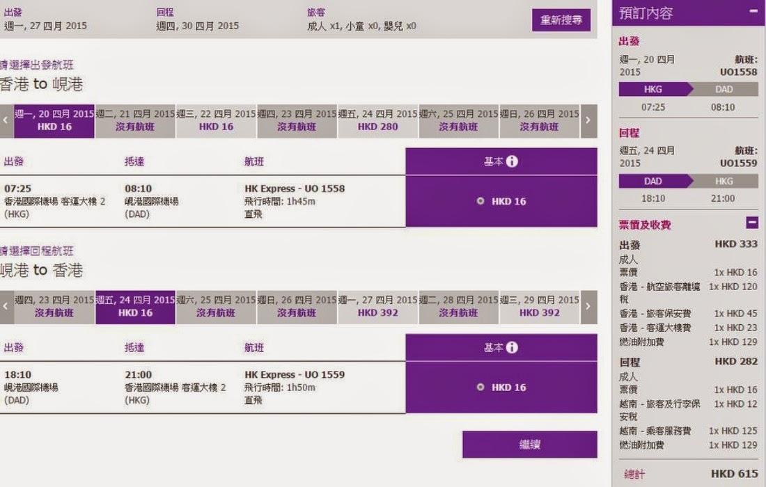 香港往來峴港 單程機票HK$16(連稅HK$333) 來回HK$32(連稅HK$615)