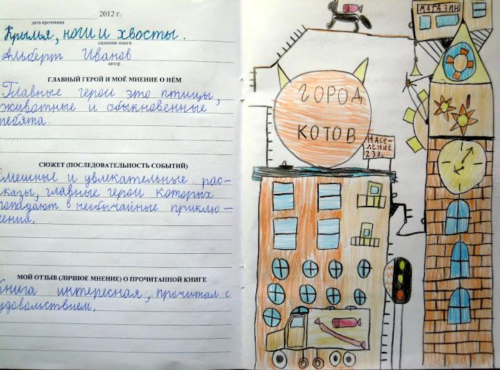 Как сделать читательский дневник 2 класс образец фото Lucky Car