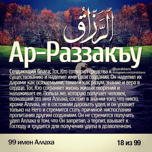 Лечения по именам аллаха
