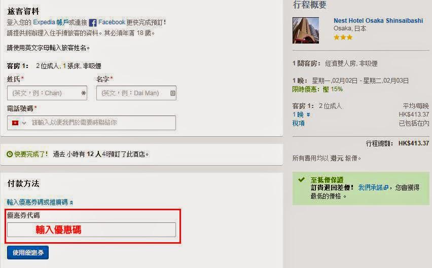 今次Expedia限時優惠個介面有D唔同左,無得儲Asiamiles里數