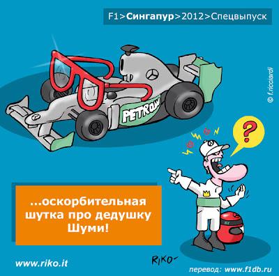 Михаэль Шумахер и Mercedes в очках - комикс Riko Гран-при Сингапура 2012