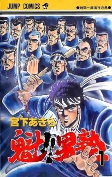 Manga Sakigake Otokojuku Bahasa Indonesia Online