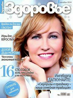 Здоровье №12 (декабрь 2014)
