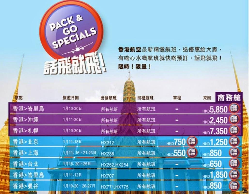 HK Airlines港航逢星期三「話飛就飛」,今晚零晨12點(12月31日)開賣,只限3日。