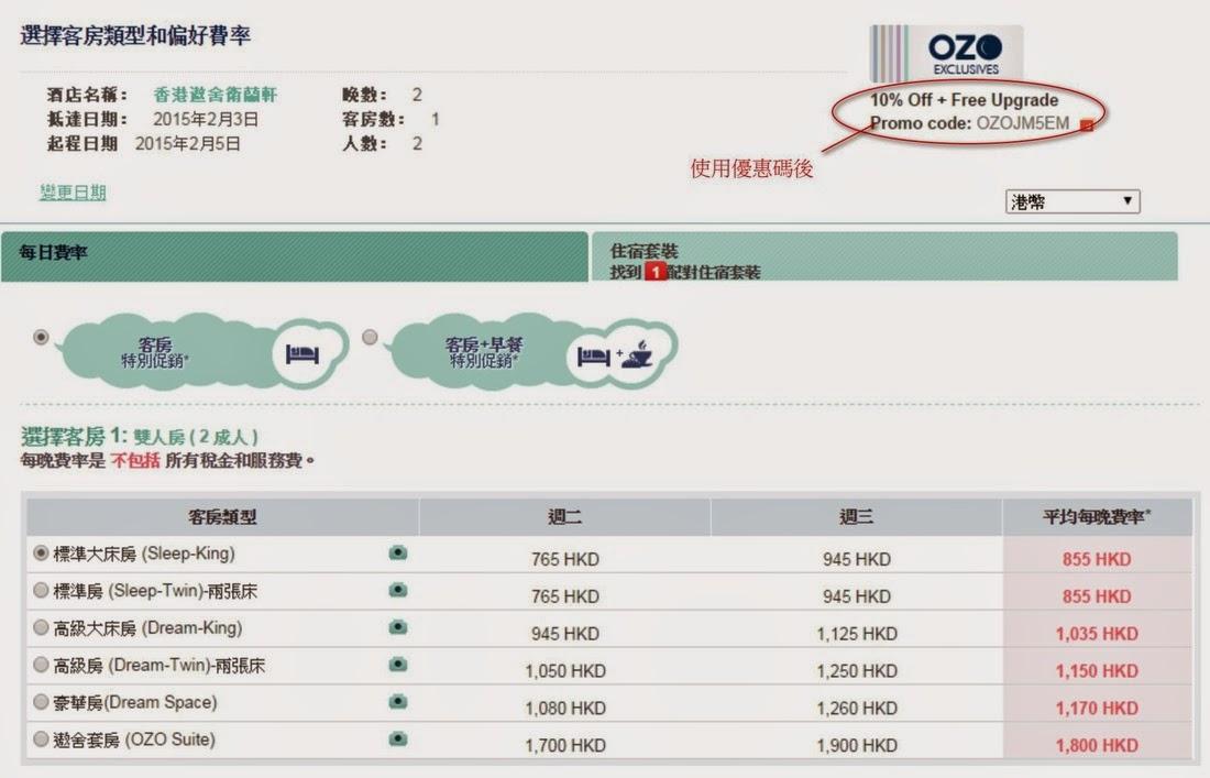 ozo hotel discount code 【OZOJM5EM】