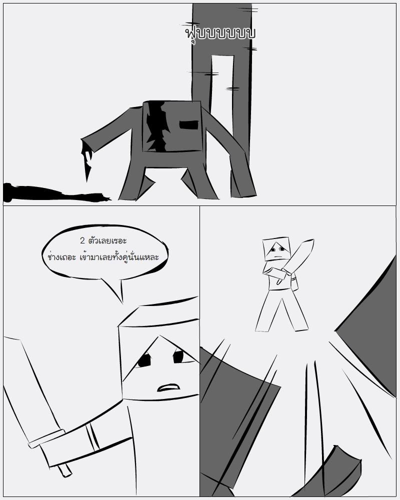 Minecraft Dead Match ตอนที่ 2 : ฆ่าเพื่อรอด