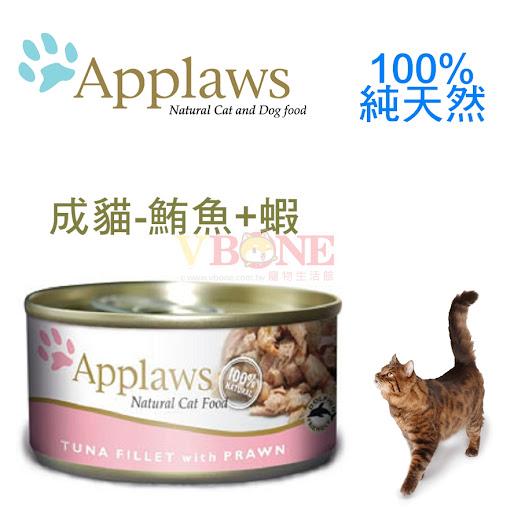 (保存2017.1特惠)頂級英國Applaws貓罐,同類中肉含量最高70g-成貓【鮪魚+蝦】