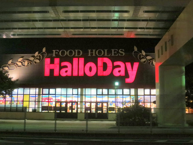 """I'm not sure if """"Food Holes"""" is a failed attempt at copying """"Whole Foods"""" or a mistransliteration of """"Food Halls"""" (""""hall"""" and """"hole"""" are both ホル in katakana)"""