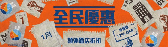 Zuji 2015年最新88折優惠碼,只限今天(1月5日)使用。