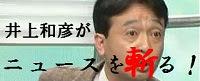 井上和彦がニュースを斬る!