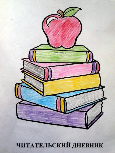 Читательский дневник обложка своими руками