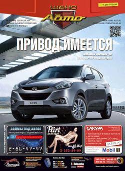 Шанс-авто №16 (апрель 2014)