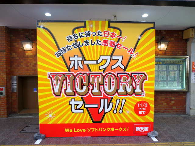 A sign on the Shintencho shopping street, proclaiming the SoftBank Hawks victory in the Japan series