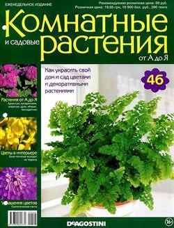 Комнатные и садовые растения от А до Я №46 2014