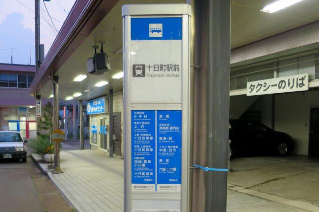 十日町駅前バス停