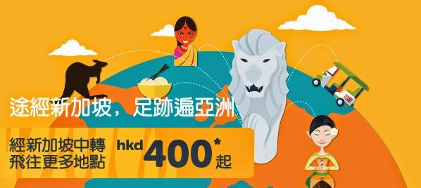 Tigerair虎航「早烏優惠」,明年1至2月香港飛新加坡單程$400起(連稅),經新加坡轉飛東南亞都有得減,只限6日。
