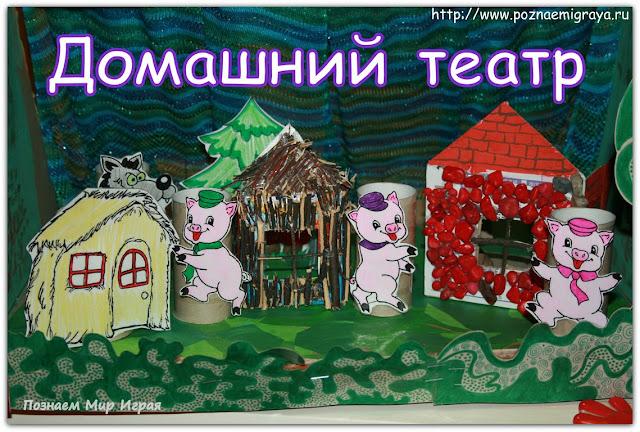 Сценарий для кукольного домашнего театра