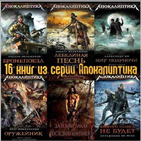 16 книг из серии Апокалиптика