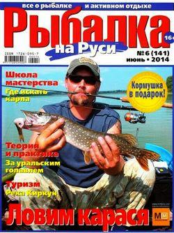 Рыбалка на Руси №6 (июнь 2014)