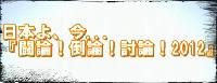 日本よ、今…闘論!倒論!討論! 2012