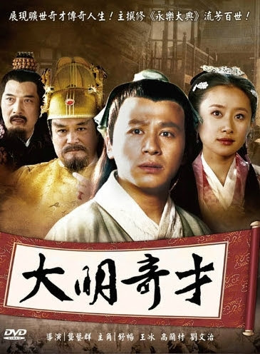 Đại Minh Kỳ Tài - Da Ming Qi Cai (2005)