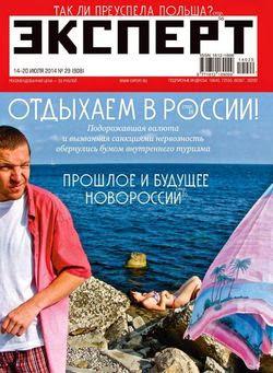 Эксперт №29 июль 2014
