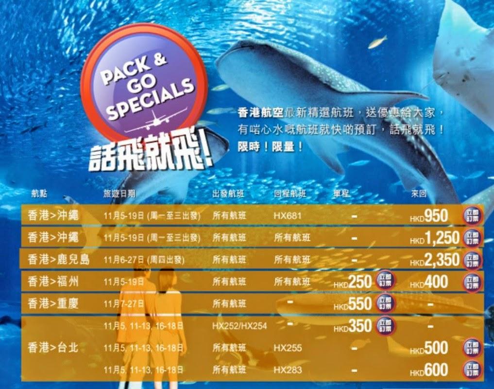 HK Airlines新一輪「話飛就飛」今晚12點(10月29日)開賣!