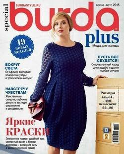 Burda Plus. Спецвыпуск (весна-лето 2015)