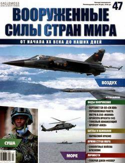 Вооруженные силы стран мира №47 2014