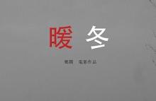 凤凰纪录片大奖:《暖冬》- 郑阔