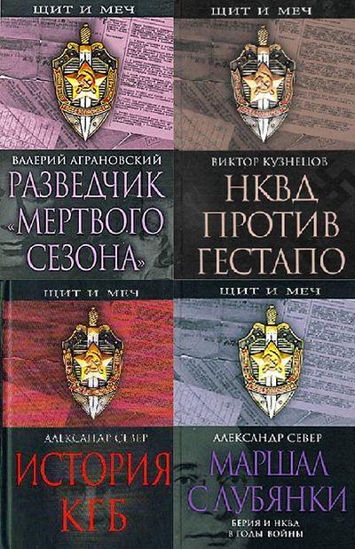 Щит и меч в 6 томах