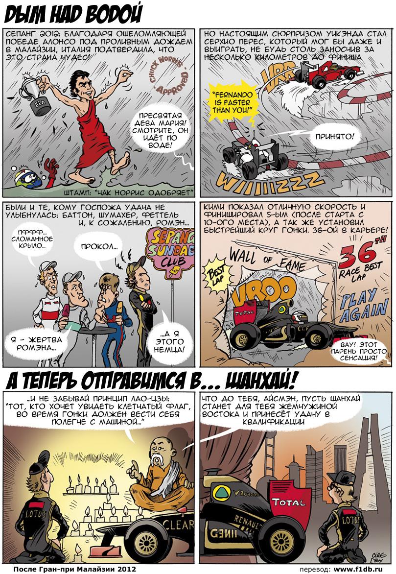 Комикс Cirebox и Lotus F1 Team после Гран-при Малайзии 2012 на русском