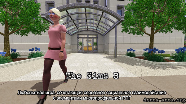The Sims 3 - Хорошая игра