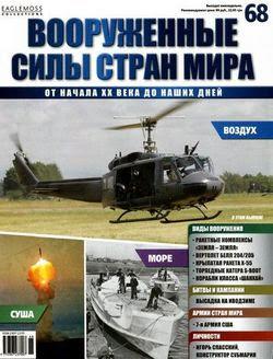 Вооруженные силы стран мира №68 2014