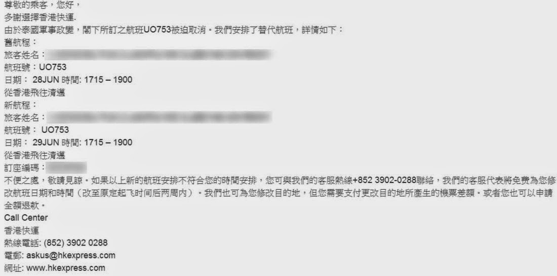 hkexpress cancel flight